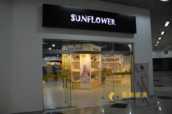 SUNFLOWER 品牌童装店